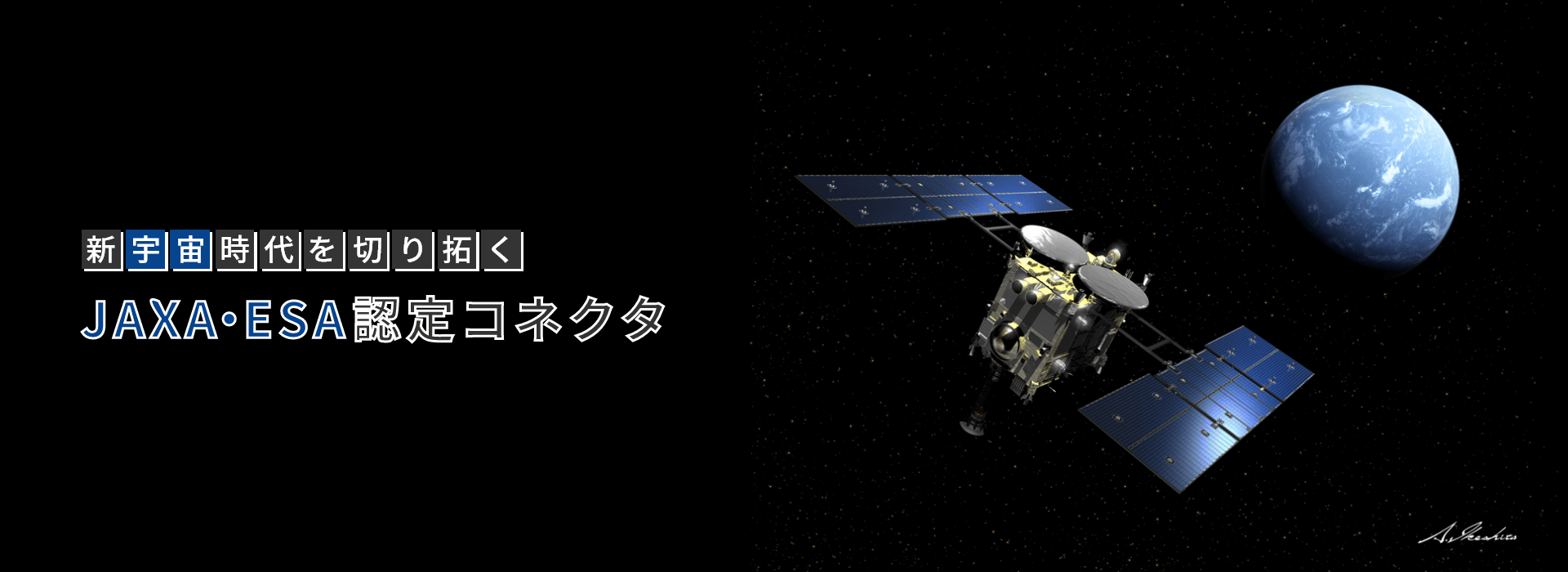 JAXA・ESA認定コネクタ